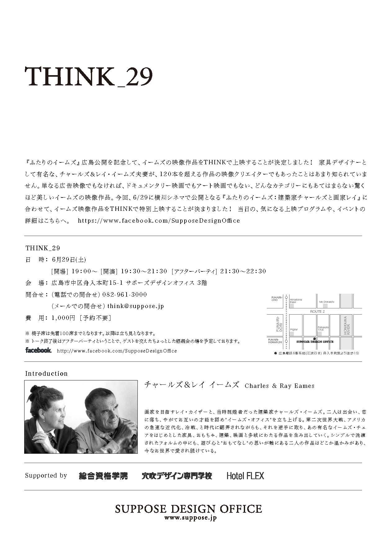 THINK29 映画館_d0062690_12214012.jpg
