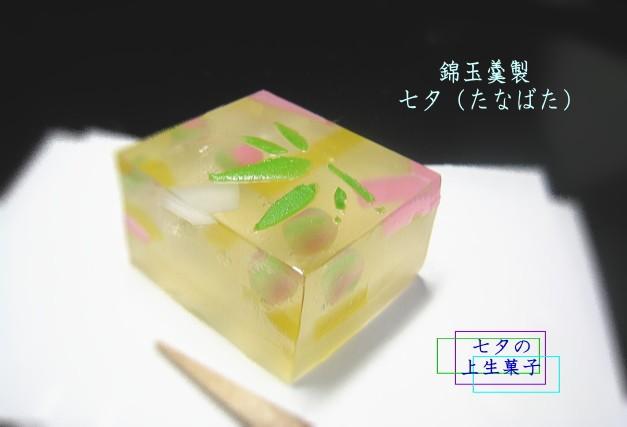 七夕のお菓子・錦玉羹製☆横浜磯子風月堂_e0092594_22335928.jpg