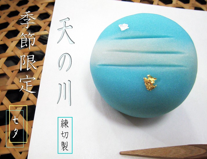七夕のお菓子・錦玉羹製☆横浜磯子風月堂_e0092594_2238763.jpg