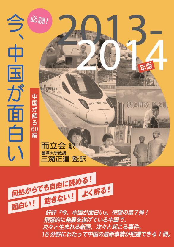 今月末から発売する『必読!今、中国が面白い 2013-2014』目次。ご期待下さい。_d0027795_1226181.jpg