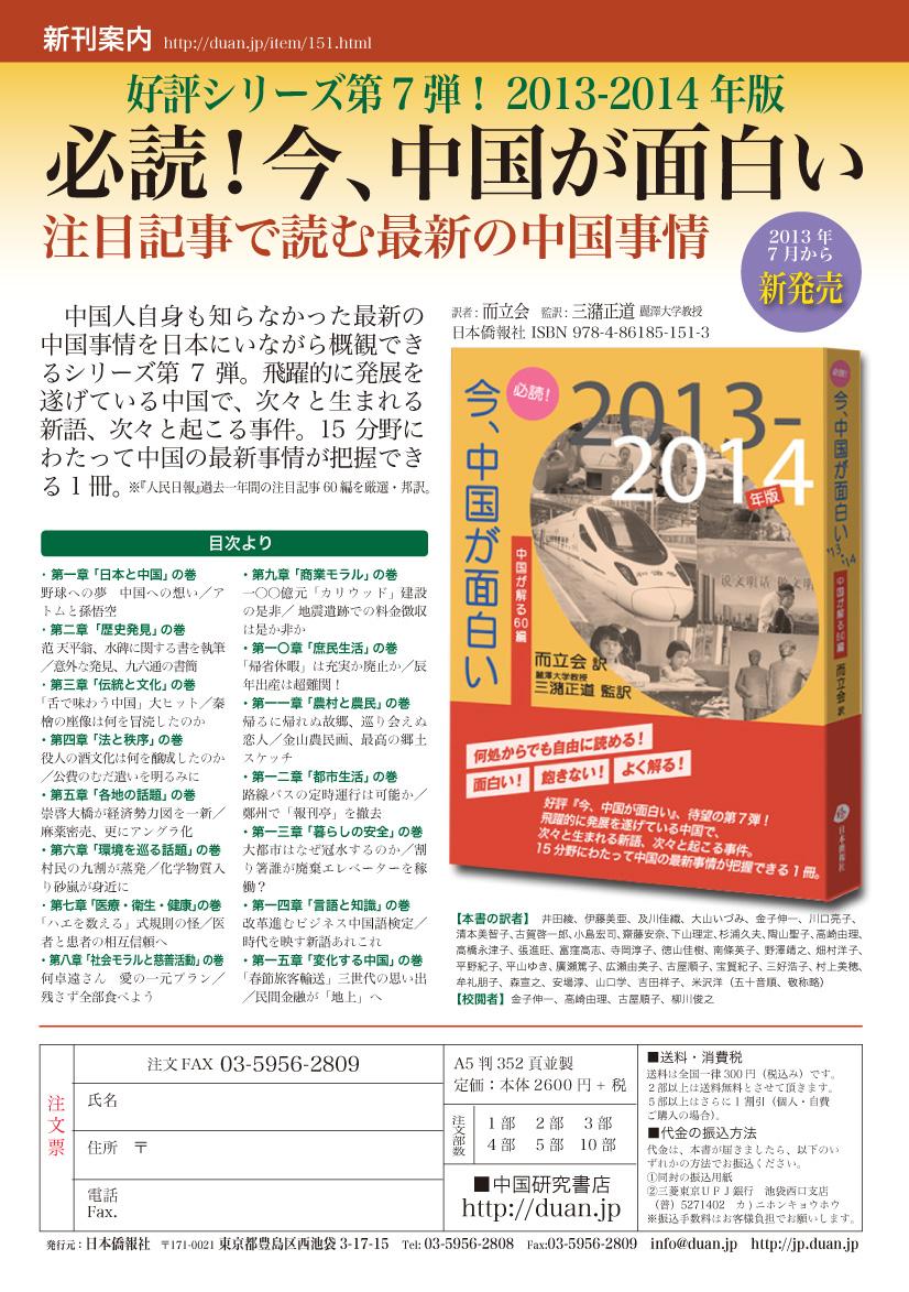 『必読!今、中国が面白い 2013-2014』チラシ完成。ご活用下さい。_d0027795_15322553.jpg