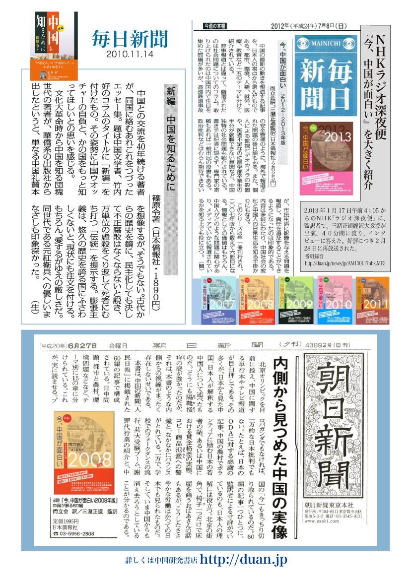 『必読!今、中国が面白い 2013-2014』チラシ完成。ご活用下さい。_d0027795_15323120.jpg