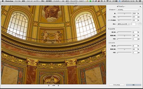 Photoshop CC をMacBookPro Retinaにインストール、動きが速い!_b0194208_1250375.jpg