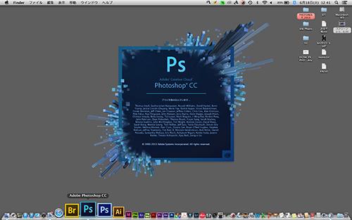 Photoshop CC をMacBookPro Retinaにインストール、動きが速い!_b0194208_1250984.jpg