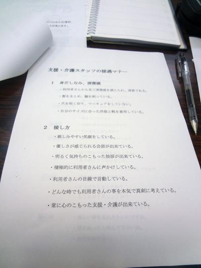 6/17職員研修を実施_a0154110_1141516.jpg