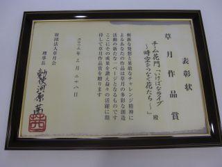 24年度草月作品賞_c0165824_18145886.jpg