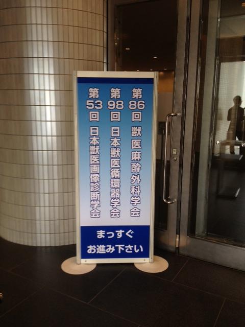 獣医麻酔外科学会(埼玉)その1_d0156734_1338860.jpg
