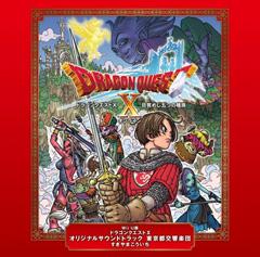 ドラクエX、オリジナル・サントラが今夏発売!ニコ生「ドラゴンクエストX TV」にて新たな情報も!?_e0025035_1334063.jpg