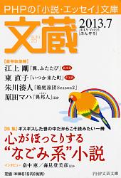 【お仕事】「文蔵」2013年7月号 挿絵_b0136144_4504632.jpg