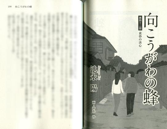 【お仕事】「文蔵」2013年7月号 挿絵_b0136144_451466.jpg