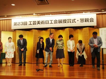 第23回日工会授賞式・懇親会_c0251346_1338121.jpg