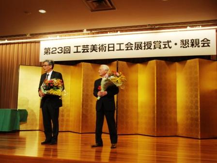 第23回日工会授賞式・懇親会_c0251346_13391025.jpg