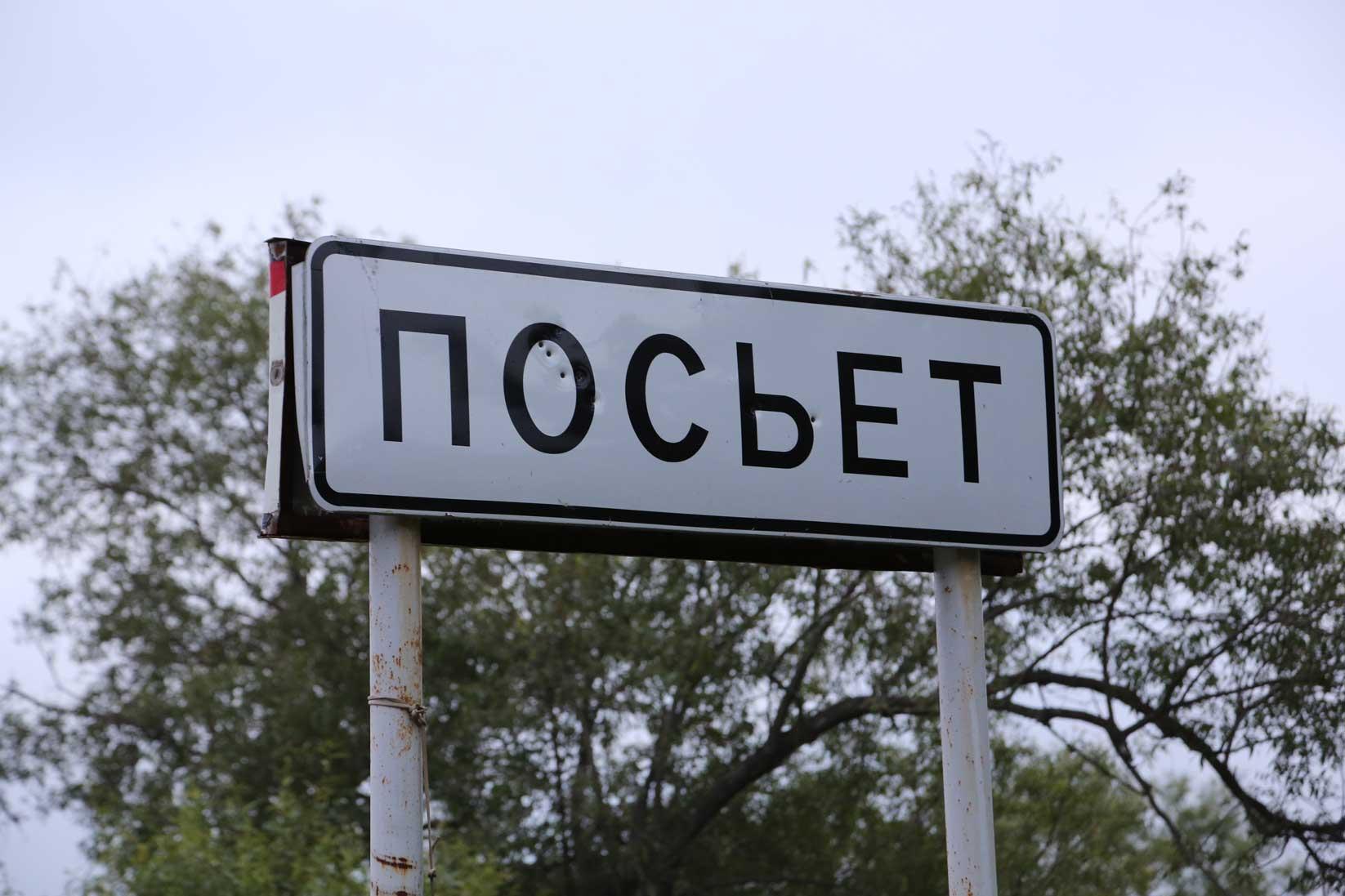 極東ロシアの田舎町をドライブする~数千台の日本車積替と渤海の港_b0235153_10333825.jpg