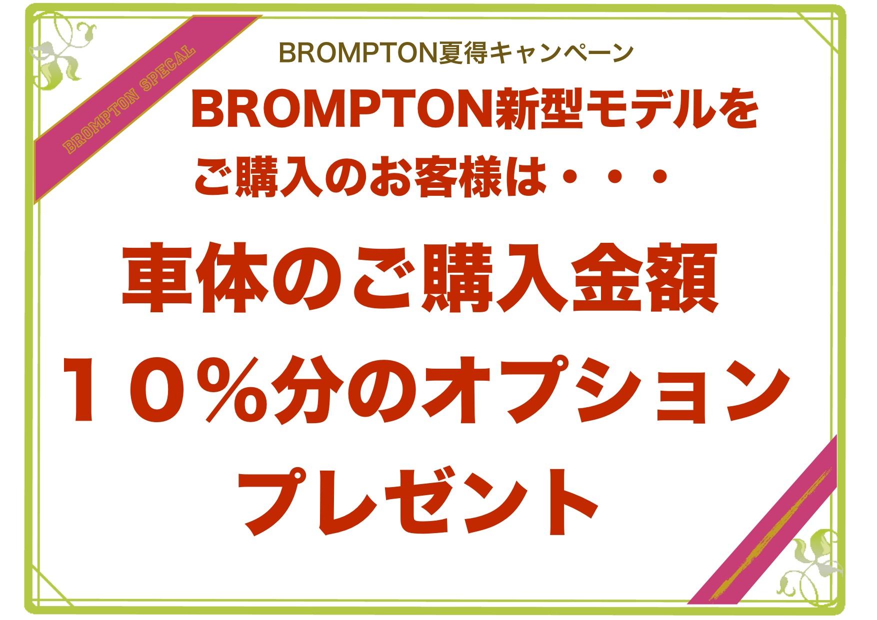 BROMPTON&BD-1夏得キャンペーン_d0197762_12283614.jpg