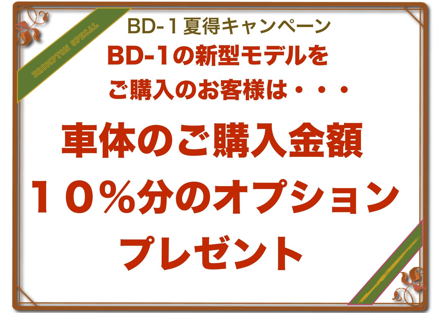 BROMPTON&BD-1夏得キャンペーン_d0197762_13241642.jpg