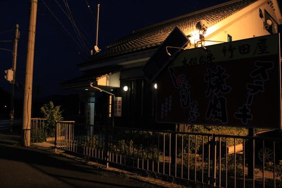 天空の城 竹田城跡を見た後に・・_d0202264_19454872.jpg