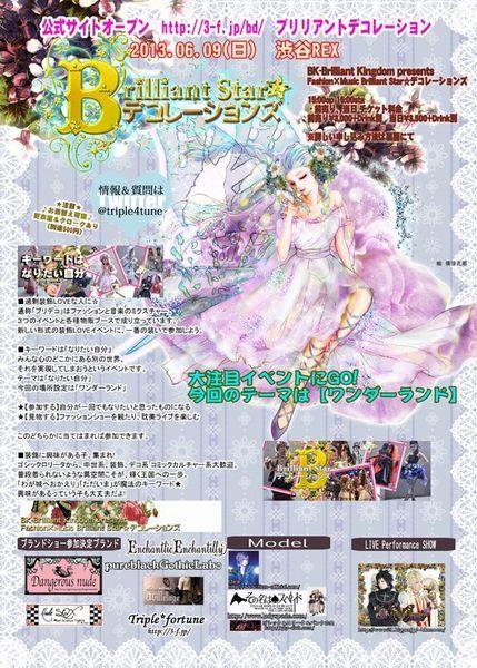 6月9日「Brilliant Star☆デコレーションズ vol.3」イベントレポ①_d0155379_728594.jpg