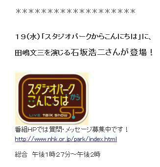 19日「スタジオパーク」に文三さん(石坂浩二さん)登場♪_e0028387_1691988.jpg
