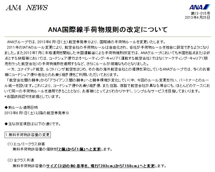 亜細亜出張2013年06月-第一日目-初体験、ANA受託手荷物制限強化で荷物の詰替_c0153302_15172466.jpg