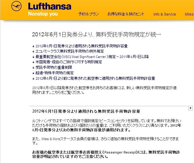亜細亜出張2013年06月-第一日目-初体験、ANA受託手荷物制限強化で荷物の詰替_c0153302_15193738.jpg