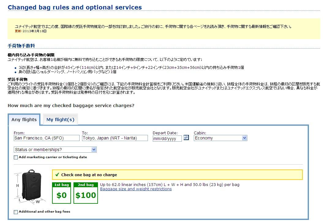 亜細亜出張2013年06月-第一日目-初体験、ANA受託手荷物制限強化で荷物の詰替_c0153302_15202437.jpg