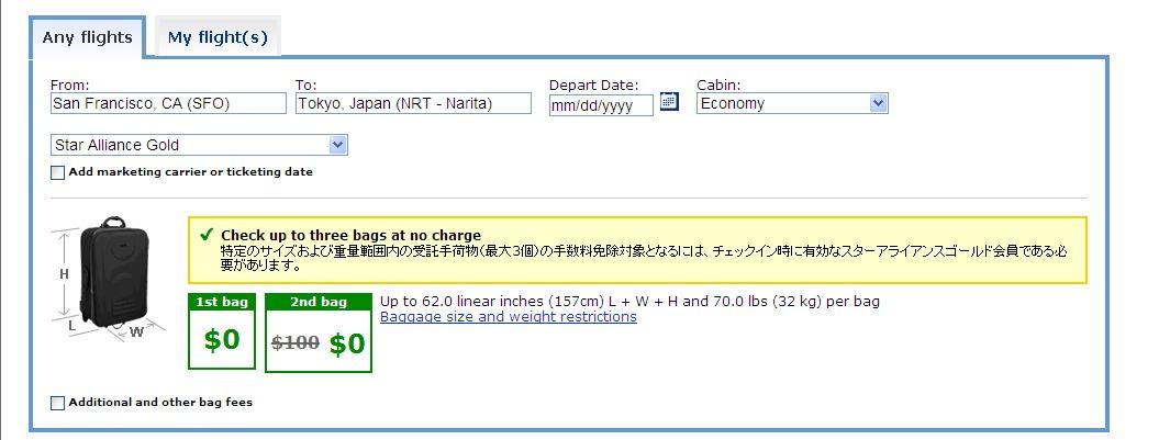 亜細亜出張2013年06月-第一日目-初体験、ANA受託手荷物制限強化で荷物の詰替_c0153302_15203370.jpg