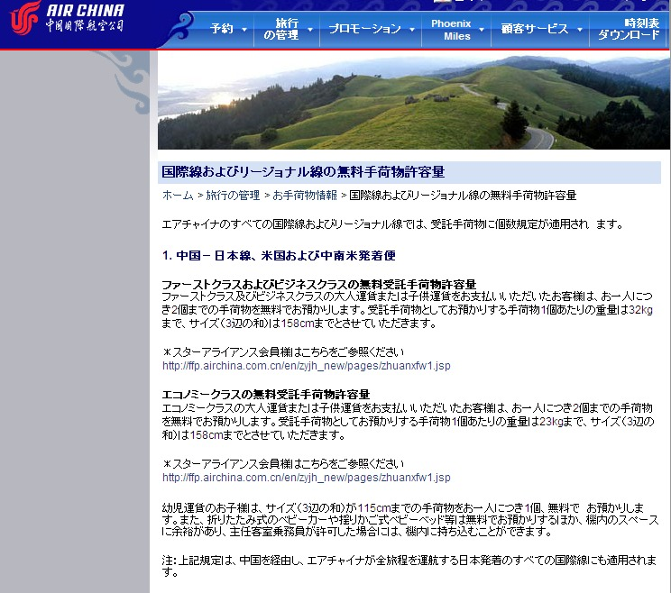 亜細亜出張2013年06月-第一日目-初体験、ANA受託手荷物制限強化で荷物の詰替_c0153302_1530427.jpg