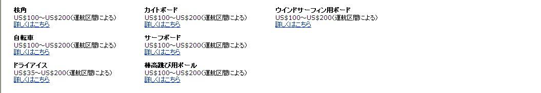 亜細亜出張2013年06月-第一日目-初体験、ANA受託手荷物制限強化で荷物の詰替_c0153302_15324810.jpg