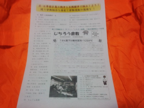 飛翔…米・日帝国主義の戦争を反戦闘争で阻止しよう!(投稿)_e0246120_16223883.jpg