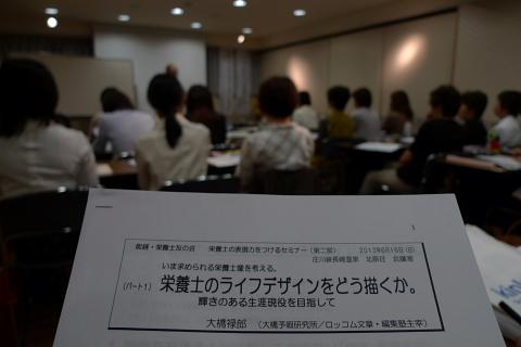 「能越栄養士友の会」の2日間の研修が終わって。_d0046025_21535029.jpg