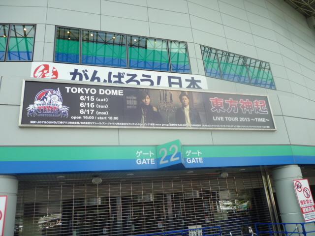 東方神起 LIVE TOUR 2013 ~TIME~ @東京ドーム_d0020834_2243583.jpg