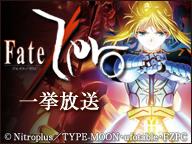 ニコニコ生放送で、TVアニメ「Fate/Zero」第1話~第25話を一挙放送!!_e0025035_11401093.jpg