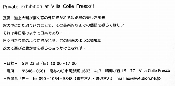 Private exhibition at Villa Colle Fresco!!_b0168041_15524712.jpg