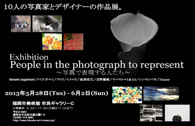 『People in the photograph to represent』_f0063241_16264574.jpg