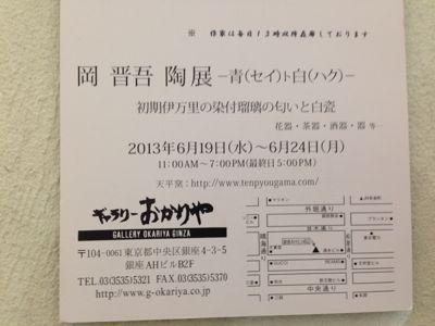 岡真吾さんの個展_b0132442_12405089.jpg