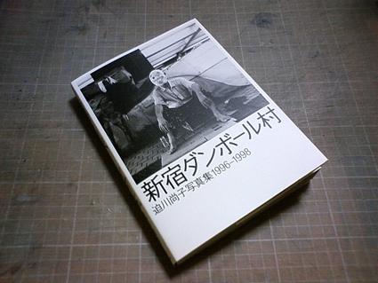 「新宿ダンボール村」 迫川尚子写真集 1996-1998_b0136144_7174221.jpg