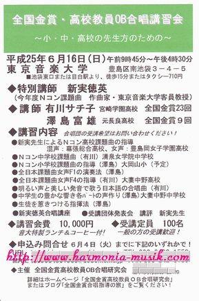 合唱講習会ハガキ作成☆ 感謝_d0165645_107284.jpg