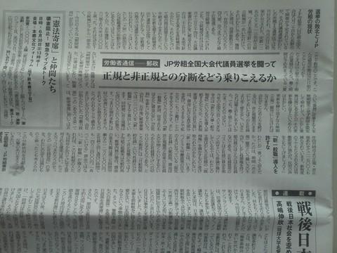 JP労組全国大会代議員選挙を闘って ~『思想運動』紙記事_b0050651_8594997.jpg