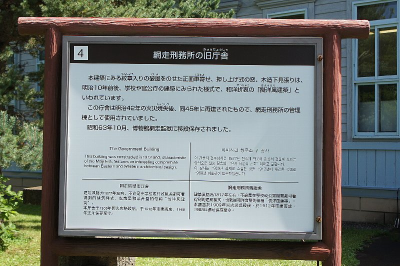博物館網走監獄 旧庁舎_c0112559_1373839.jpg