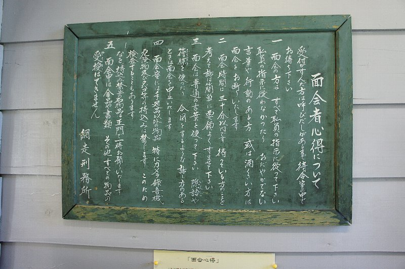 博物館網走監獄 旧庁舎_c0112559_13941.jpg