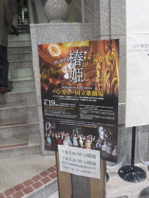 オペラ 椿姫  ハンガリー国立歌劇場 : フレキシブルな毎日