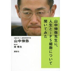 山中伸弥先生に、人生とips細胞について聞いてみた!!_c0151053_20342378.jpg