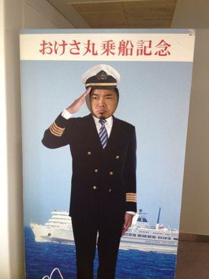 佐渡汽船100周年!_e0163255_21462952.jpg