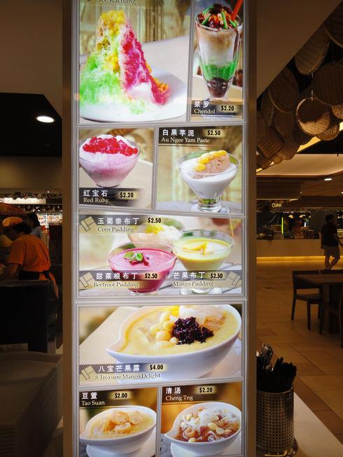大好き♪シンガポール旅行 その7 芋スイーツ「ボボチャチャ」にはまる♪_f0054260_1061466.jpg