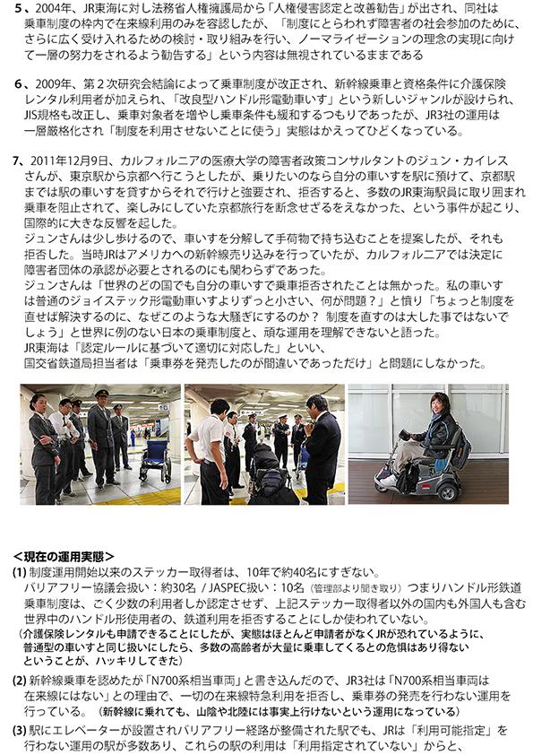 ハンドル形電動車いす鉄道乗車制度についての問題点の総括_c0167961_14265610.jpg
