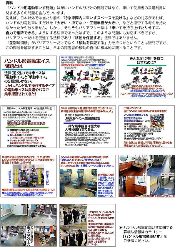 ハンドル形電動車いす鉄道乗車制度についての問題点の総括_c0167961_14271844.jpg