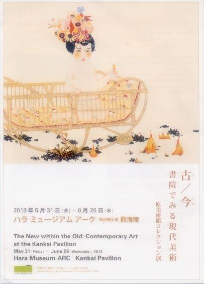 HARA MUSEUM ARC <ハラ ミュージアム アーク>_e0168781_22355227.jpg