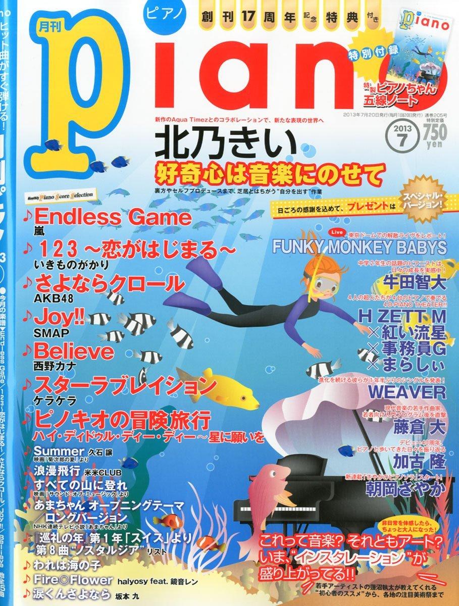 月刊Pianoにて連載「さやかのピアノソラ」開始!_e0030586_18301373.jpg