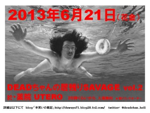 DEADちゃんの居残りSAVAGE vol.2 in utero_f0190988_12241159.jpg