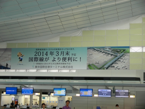 亜細亜出張2013年06月-第七日目-台湾へ、羽田空港拡張工事中_c0153302_4235123.jpg